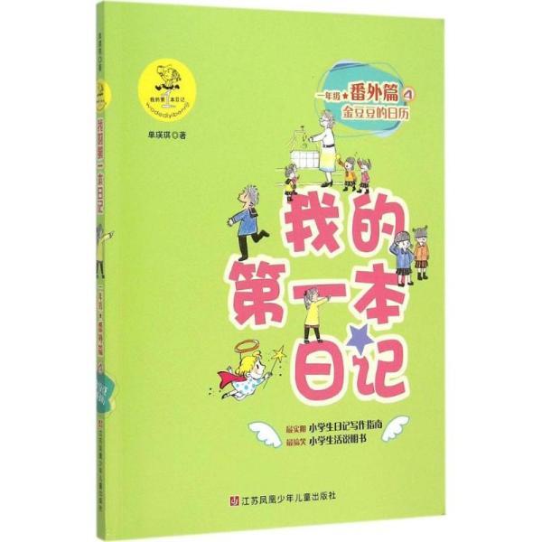 一年级番外篇(4)(金豆豆的日历) 瑛琪江苏少年儿童出版社9787534691423童书
