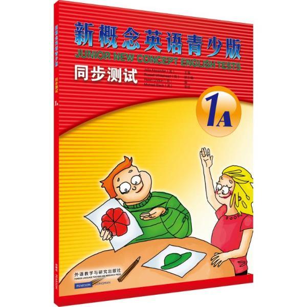 新概念英语青少版同步测试(1A)亚历山大外语教学与研究出版社9787513559829语言文字