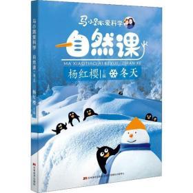 馬小跳愛科學 自然課 冬天楊紅櫻9787557544393吉林美術出版社童書