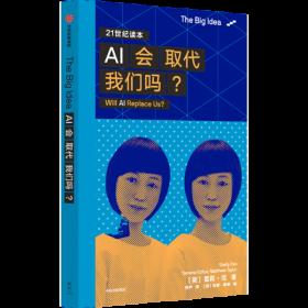 TheBigIdea系列第一辑AI会取代我们吗?