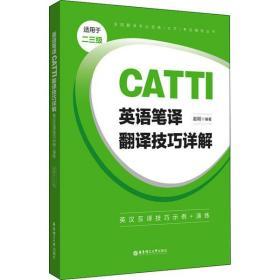 英语笔译CATTI翻译技巧详解:英汉互译技巧示例+演练(适用于二三级)