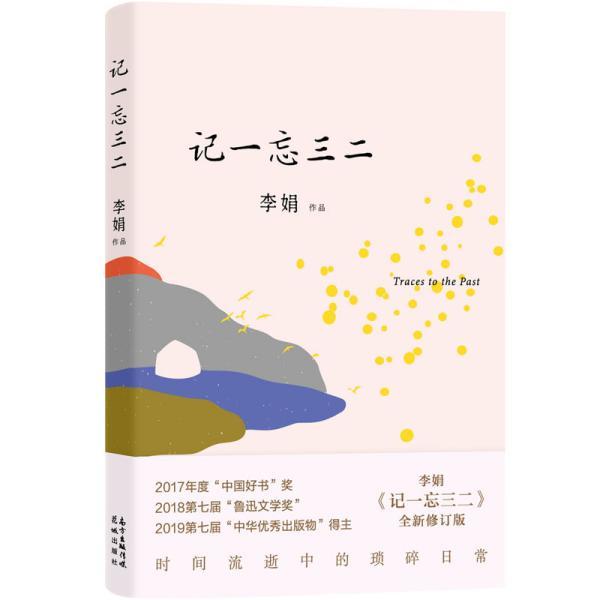 新华书店直发.记一忘三二李娟花城出版社9787536091078文学
