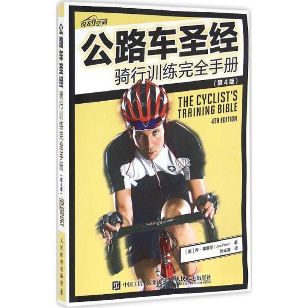 公路车圣经:骑行训练完全手册 第4版
