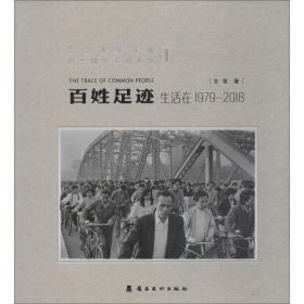百姓足迹 生活在1979-2018 1安哥广东岭南美术出版社有限责任公司9787536266063社会文化