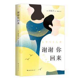 新华书店直发.谢谢你回来(精)东直子南海出版公司9787544291958文学