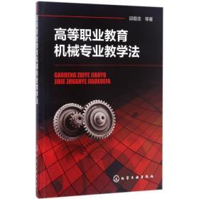 高等职业教育机械专业教学法邱葭菲化学工业出版社9787122292070工程技术