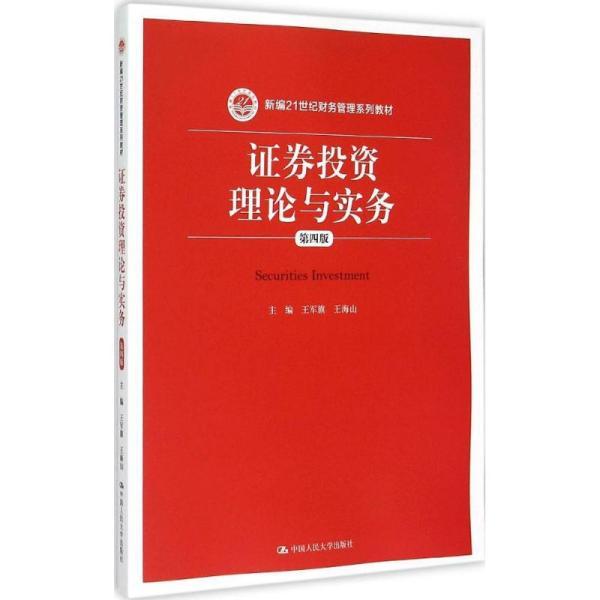 券投 理论与实务(D4版)王军旗中国人民大学出版社9787300208275语言文字
