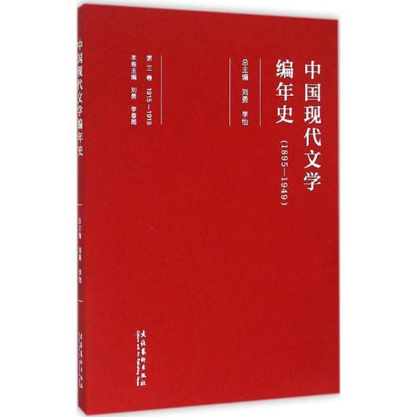 中国现代文学编年史(D3卷)刘勇文化艺术出版社9787503956539文学