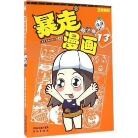 暴走漫画:精 集(13)《暴走漫画》创作部沈阳出版社9787544175289艺术