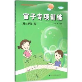 官子专项训练(从5级到1级)张杰辽宁科学技术出版社9787538193763体育