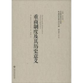 重商制度及其历史意义斯莫拉上海社会科学院出版社9787552011920经济