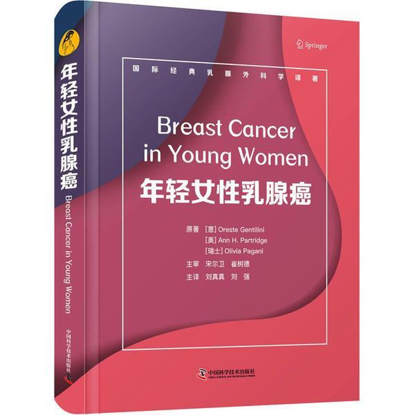 年轻女性乳腺癌