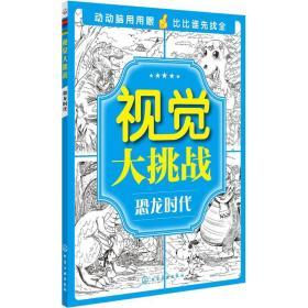 视觉大挑战(恐龙时代)华予智教化学工业出版社9787122233196童书