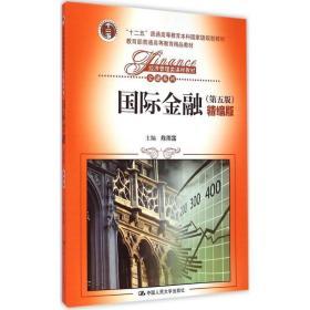 国际金融(D5版精编版)陈雨露中国人民大学出版社9787300209883语言文字