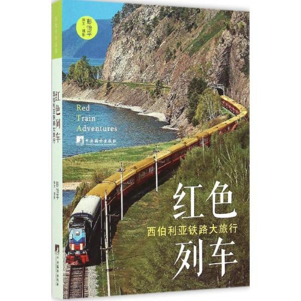 红色列车:西伯利亚铁路大旅行彭怡平中央编译出版社9787511725790地理