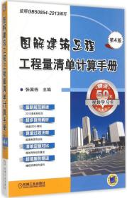 图解建筑工程工程量清 计算手册(D4版)张国栋机械工业出版社9787111502623工程技术
