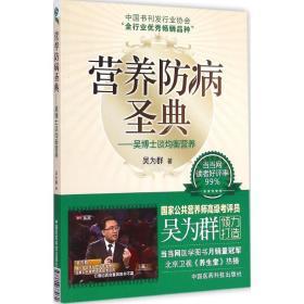 营养防病圣典(吴博士谈均衡营养)吴为群中国医药科技出版社9787506774611体育