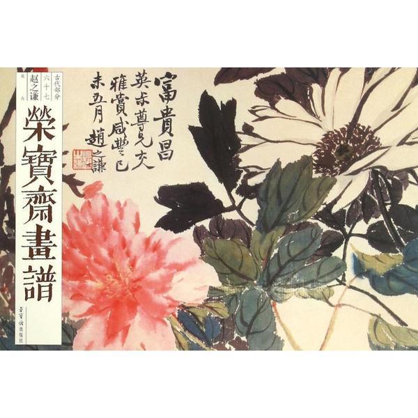 荣宝斋画谱(67)(古代部分.赵之谦花卉)赵之谦荣宝斋出版社9787500318552艺术