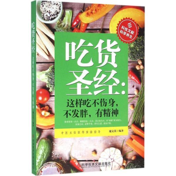 吃货  编者:谢文英科学技术文献出版社9787518908493体育