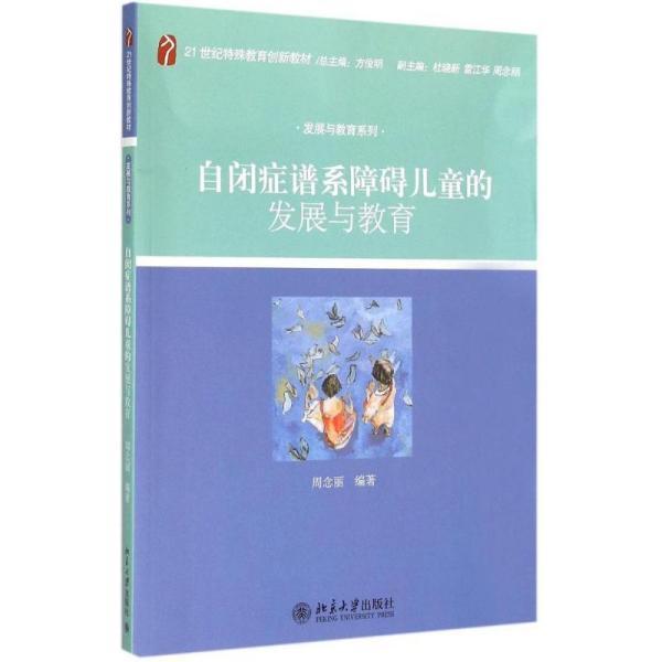 自闭症谱系障碍儿童的发展与教育周念丽北京大学出版社有限公司9787301197769语言文字