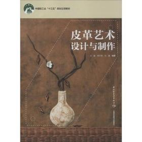 皮革藝術設計與制作王淼9787518424986中國輕工業出版社小說
