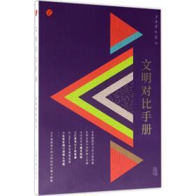 新华书店直发.文明对比手册上海博物馆上海古籍出版社9787532584819社会文化