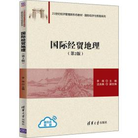 国际经贸地理(第2版)()