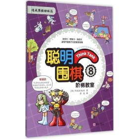 聪明围棋阶梯教室(8)阳地出版社青岛出版社9787555219217体育