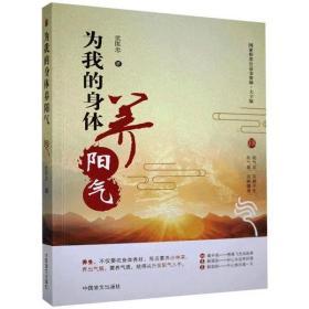 為我的身體養陽氣 大字版武國忠9787500297536中國盲文出版社哲學心理學