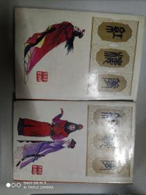 红楼梦连环画一套精装两册(上海美术版。)