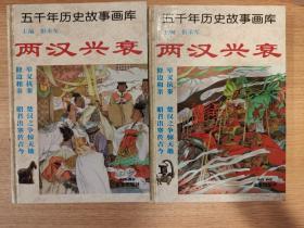 五千年历史故事画库__两汉兴衰(上下合售(32开硬精装)库存好品