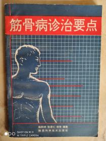 中医经验类:筋骨病诊治要点