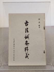 《古法针灸精义》飞经走气派一代宗师 修养斋著,台湾日新出版社 1968年初版,修养斋手书影印本