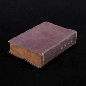 民国间石印本 《清人说荟》《平等阁笔记》 2种合订为1厚册 漆布精装