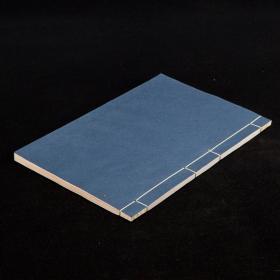 明崇祯三年(1630)武林刻本 竹纸印本 《唐文粹》 存1册2卷
