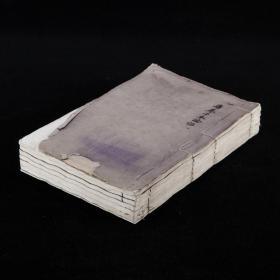 清光绪十五年(1889)德清傅氏日本东京刻本 《籑喜庐丛书》 开本阔大 内收书四种 7册
