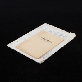 50年代印本 中国书店编 《旧书目录》《中华书局1959年新版书出版计划》 2册