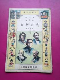 民国商务印书馆小学生文库 第一集传记类插图本《成吉思汗》全一册,姚名达著。国23年2月初版
