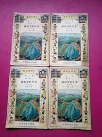 民国商务印书馆小学生文库 第一集工程类《少年航空知识》全四册。刘之常著。国22年10月初版