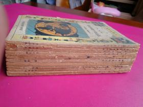 民国商务印书馆小学生文库 第一集地理史地类插图本9册。国22年10月初版