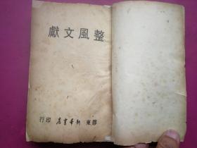 《整风文献》平装全一厚册,胶东大众社编,胶东新华书店民国34年8月一版