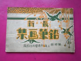 横32开《最新铅笔画集》第四集  吴门朱凤竹编绘 上海形象艺术社民国25年9月再版