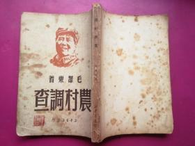 珍贵红色收藏 封面木刻大毛头像《《农村调查》毛泽东著,新华书店1949年7月初版