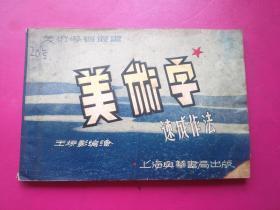 横32开《美术字速成作法》 王柳影 编绘,海兴华书局1953年11月 一版一印
