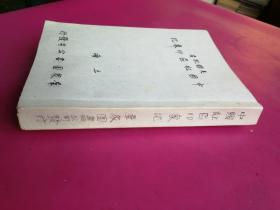 珍稀红色收藏《中国红区西北印象记》一册254页, 含毛施会见记、 共党与西北、 红旗下的中国 、中国红军、 怎样建立苏区、 在中国红区里等。幅歌曲10首及苏区领导层部别与名单,美国施乐 毛泽东。上海群众图书公司民国38年6月初版