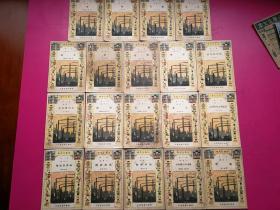 民国商务印书馆小学生文库 第一集工业类插图本19册,沈斐成著。国22年12月初版