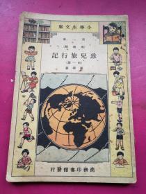商务印书馆小学生文库-第一集《珍儿旅行记》第一册全,陈铎著。国22年12月初版