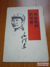 红色善本《改造我们的学习》毛泽东著,新华日报华北新华书店民国34年6月初版,边区各地新华书店经销。不是原封。品相很好。