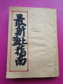 《最新上海指南》一册, 冷省吾著 ,上海文化研究社民国36年初版刊行(全书如图)