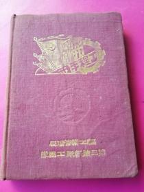 轻工业管理局第三造纸厂工程队不卖精装《工程手册》完整一册,这是1954年国家造币工程某工程师的日常工作笔记。厚厚一册。前含东北人民政府主席高岗、副主席李富春、林枫、高崇民签署的《东北人民政府令》